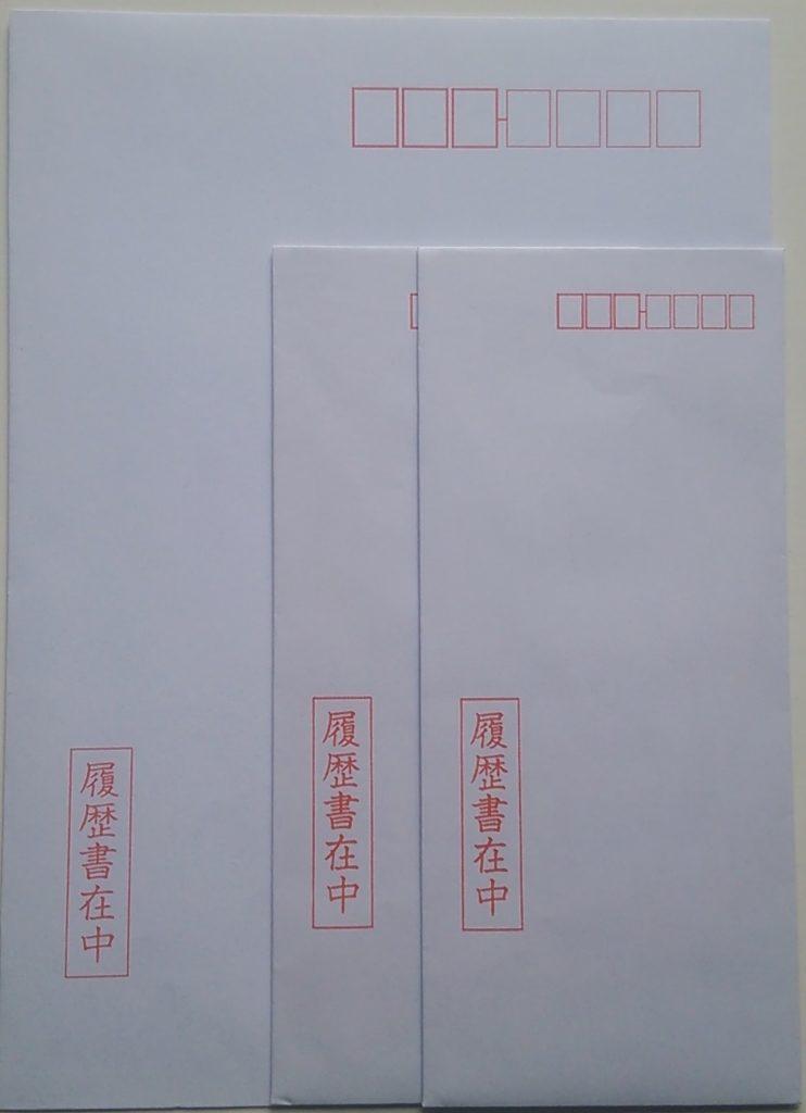 中 封筒 書 在 履歴 履歴書(応募書類)封筒の書き方!宛名や郵送方法、切手料金等を確認
